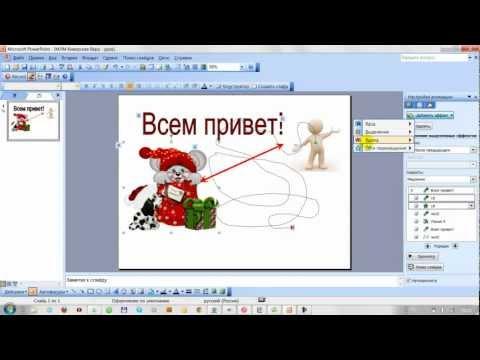Как настроить анимацию в презентации