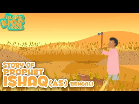 Video Islamic Stories For Kids in Bangla | Prophet Ishaq (AS) And Yaqub (AS) | Quran Stories For Kids download in MP3, 3GP, MP4, WEBM, AVI, FLV January 2017