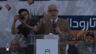 ابن كيران في المهرجان الخطابي بتارودانت