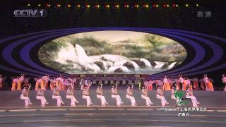 ShangHai 上海 World Expo, Closing Ceremony