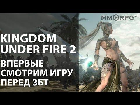 Кingdом Undеr Firе 2. Впервые смотрим игру перед ЗБТ - DomaVideo.Ru