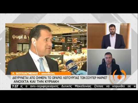 Αδ.Γεωργιάδης: Επάρκεια στην αγορά-Την Τετάρτη μέτρα για επιχειρήσεις & εργαζόμενους | 17/03/20 |ΕΡΤ
