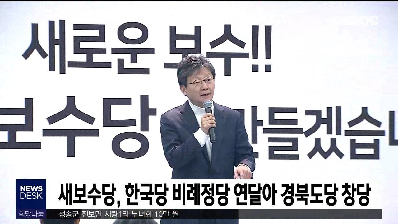 새보수당, 꼼수 비례정당 경북 창당대회 잇따라
