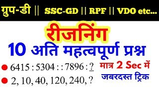 Reasoning short tricks in hindi for - Group D, SSC GD, RPF, VDO, UP POLICE & ALL OTHER EXAMS