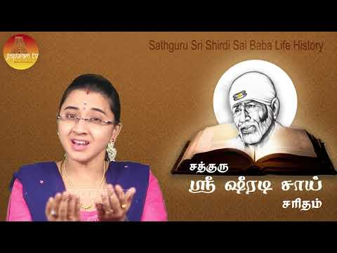 Sathguru Sri Shiradi Sai Saritham   Part -  90