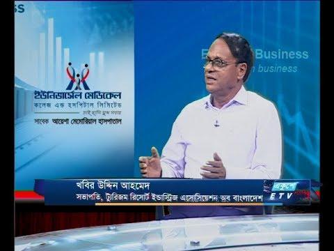Ekushey business    খবির উদ্দিন আহমেদ    30 October 2019    ETV Business