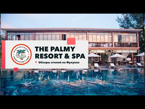 THE PALMY PHU QUOC RESORT & SPA 4*