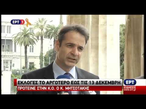 Δηλώση Κ. Μητσοτάκη: Εκλογές το αργότερο εως τις 13 Δεκεμβρίου