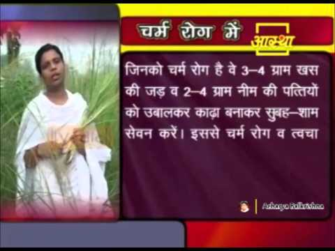 Ayurvedic Benefits of Khas for Skin Allergy | Acharya Balkrishna ji