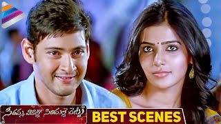 Video Mahesh Babu Funny Comments on Girls | Seethamma Vakitlo Sirimalle Chettu Movie | Samantha | SVSC MP3, 3GP, MP4, WEBM, AVI, FLV Januari 2019