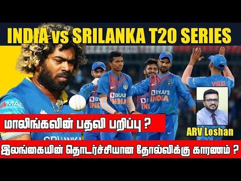 Lasith Malinga பதவி பறிப்பு ? இலங்கை தோல்விகளுக்கு காரணங்கள் ? #INDvSL T20 Series Review| ARV LOSHAN