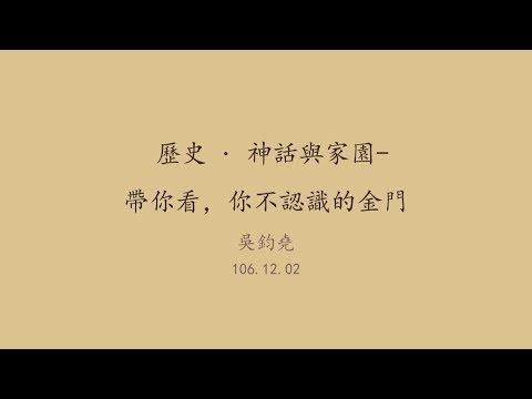 20171202高雄市立圖書館岡山講堂—吳鈞堯:歷史.神話與家園-帶你看,你不認識的金門