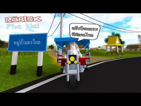 Roblox : Pha klai (Roleplay) หมู่บ้านผาไกล คนไทยสร้าง มีบ้านผีด้วย