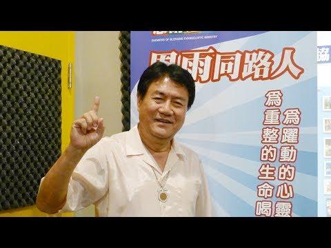 電台見證 劉民和牧師 (熾熱生命動力) (07/16/2017 多倫多播放)
