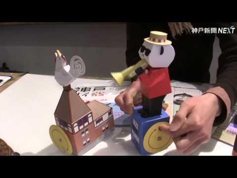 現代版 神戸人形できました