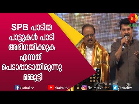 മമ്മൂട്ടിയുടെയും SPB  യുടെയും അപൂർവ സംഗമം   SP Balasubramaniam   Mammootty   Kairali TV