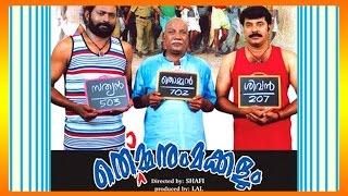 Video Thommanum Makkalum Malayalam Full Movie | Mammootty | HD Movie | 2015 Upload MP3, 3GP, MP4, WEBM, AVI, FLV Maret 2019