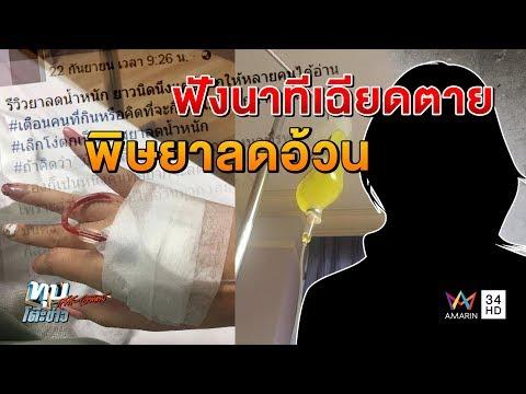 ทุบโต๊ะข่าว :เปิดใจ!สาวเฉียดตายกินยาลดความอ้วน เผยใจสั่น ปากแห้ง ถึงหมอช้าไตวายได้24/09/60
