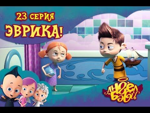 Ангел Бэби - Эврика! - Развивающий мультик для детей (23 серия) (видео)