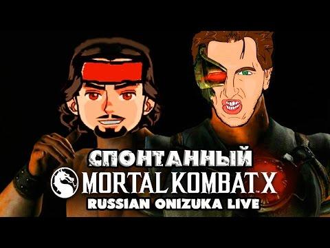 ОНИДЗУКА ПРОТИВ НЕКРОСА -  Спонтанный Mortal Kombat XL #150