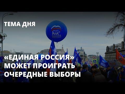 «Единая Россия» может проиграть очередные выборы. Тема дня - DomaVideo.Ru