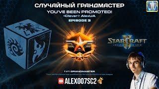 """Расписание трансляций и подписка на стримы: http://clever.press/streamsРубрика """"Случайный грандмастер в StarCraft 2: Legacy of the Void"""" - Эпизод третий, 09.07.2017. Игры от первого лица за случайную расу.Сообщество ВКонтакте: http://vk.com/korea20Анонсы трансляций: http://twitter.com/alex007uaО канале: Здесь вы можете найти все лучшие видео по StarCraft 2 - матчи профессионалов, игры от первого лица за случайную расу, обучающие материалы от киберспортивного аналитика и комментатора Alex007."""