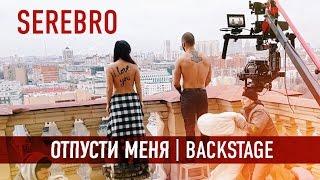 SEREBRO — ОТПУСТ� МЕНЯ / BACKSTAGE