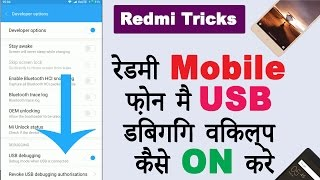 Redmi Mobile Phones Tricks : How to Enable Developer options & USB Debugging options in Redmi Phone- Usb settings in redmi Phone How To Enable Usb Debugging On Xiaomi Smart Mobile Phone , Open developer options , usb settings in redmiHow do I turn on usb debugging mode in my redmi mobileStep 1 Go to SettingsStep 2 About PhoneStep 3 MIUI Version (press tap seven times)Step 4 go to back SettingsStep 5 Additional settingsStep 6 Now Developer Options enabledFtb MadeSimple9662A,friendtechboard B662A,Friend Tech Board C662A,Exclusive Tutorial Videos And Unique Tips And Tricks By friendtechboard made simple, Share on Facebook and tag @friendtechboardConnect with Me on -Email: friendtechboard@gmail.comFacebook: https://facebook.com/friendtechboardInstagram: https://instagram.com/friendtechboardTwitter: https://twitter.com/friendtechboard