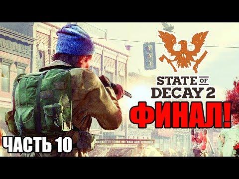 Прохождение State of Decay 2 — Часть 10: ФИНАЛ / Ending (видео)