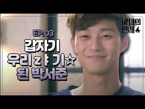 A Witch's Love A Witch's Love-Ep3: Dong-ha (Park Seo-jun) becomes Ji-yeon (Uhm Jung-hwa)'s boyfriend