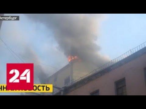 В центре Петербурга загорелся \Пассаж\ - Россия 24 - DomaVideo.Ru