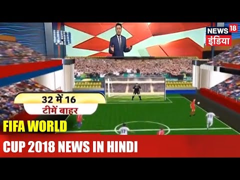 FIFA World Cup 2018 News In Hindi | Football News | News18 India