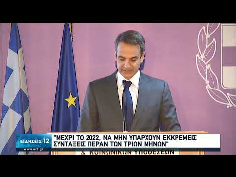 Συντάξεις | Κ.Μητσοτάκης  – 1 στις 3 νέες συντάξεις θα εκδίδονται ηλεκτρονικά | 23/07/2020 | ΕΡΤ