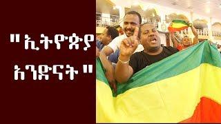 "Ethiopian- ""ኢትዮጵያ አንድ ናት""  ፕሮፌሰር ብርሃኑ ነጋ አንዳራጋቸው ፅጌ አርበኞች ግንቦት 7 ህዝባዊ መዝሙር"