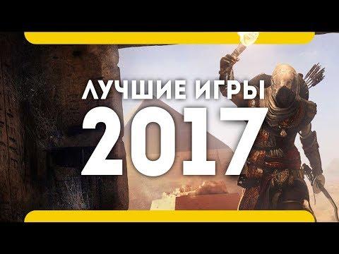 Лучшие игры 2017 года. Итоги года. (PS4 Pro\\Xbox One\\PC) (видео)