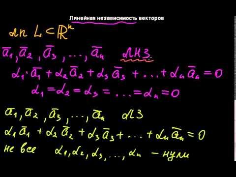 §44 Линейная независимость векторов