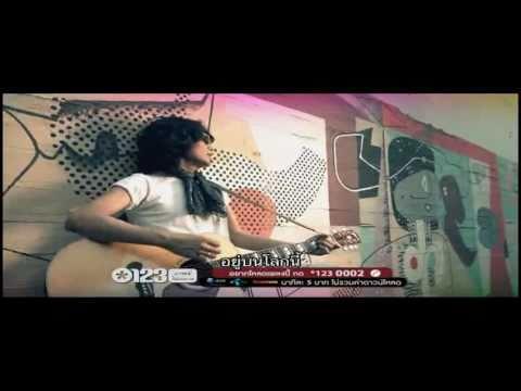 (ฉันคิดฯ) ฐานะอะไร -  เสก โลโซ 【OFFICIAL MV】
