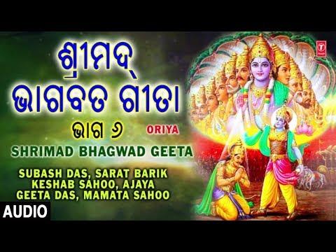 Video Shrimad Bhagwad Geeta Vol.6 I ORIYA I Full Audio Song I T-Series Bhakti Sagar download in MP3, 3GP, MP4, WEBM, AVI, FLV January 2017