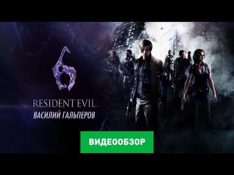resident evil 6 reviewe