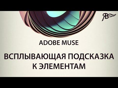 Как сделать подсказки в adobe muse