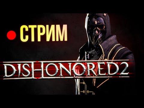 Стрим: Dishonored 2 - скоростное прохождение