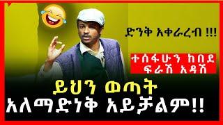 ድንቅ አቀራረብ !!! ይህን ወጣት አለመድነቅ አይቻልም::  ተሰፋሁን ከበደ  ፍራሽ አዳሽ (tesfahun kebede) ( FerAsh Adash) Ethiopia