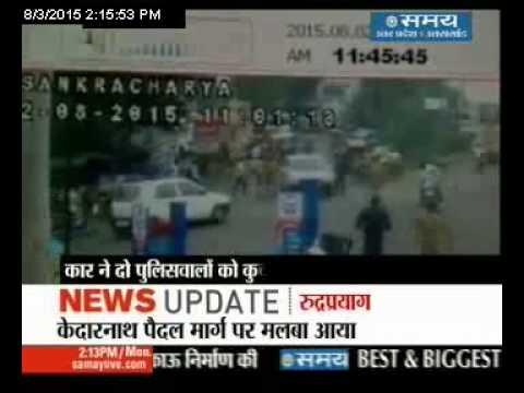 CCTV में कैद कार ने पुलिसवालों को कुचला