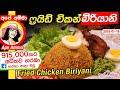 ✔ ෆ්රයිඩ් චිකන් බිරියානි Fried Chicken Biriyani by Apé Amma