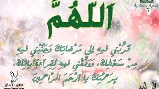 اجمل ادعية شهر رمضان 2017 اللهم بلغنا رمضان ..رمضان كريم