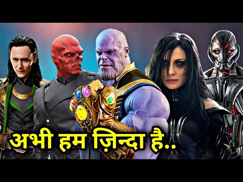 MCU Villains Return Explained In HINDI | Which MCU Villain Will Return? Explained In HINDI