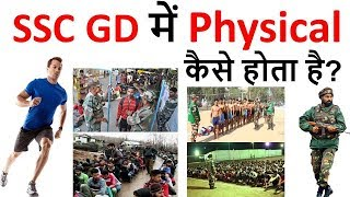 SSC GD में PHYSICAL कैसे होता है   SSC GD Physical Tips & Trick For New Candidate  