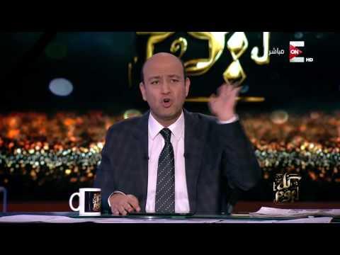 عمرو أديب عن سائق التوك توك: يولع ويقول الذي يريده