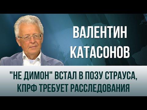 """Валентин Катасонов. """"Не Димон"""" встал в позу страуса, КПРФ требует расследования"""