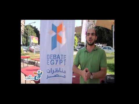 مهرجان فنون الشارع - مناظرات مصر